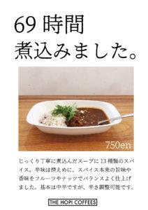 20190313hopicoffee-coffeestand-organic-decaf-fukuoka-ohashi-cafe-webmenu02