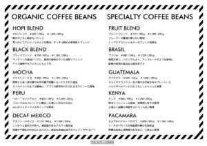 201113coffee-beans-menu-hopi-coffee-organic-spice-curry-fukuoka-ohashi-cafe