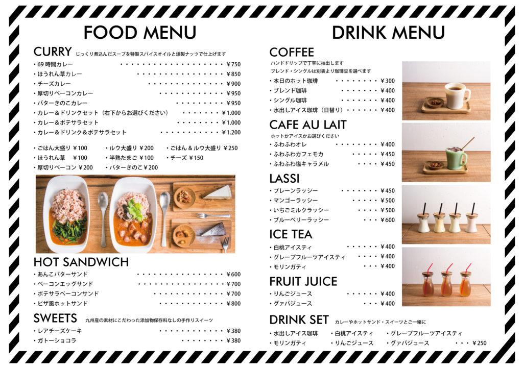 201113food-drink-menu-hopi-coffee-organic-spice-curry-fukuoka-ohashi-cafe